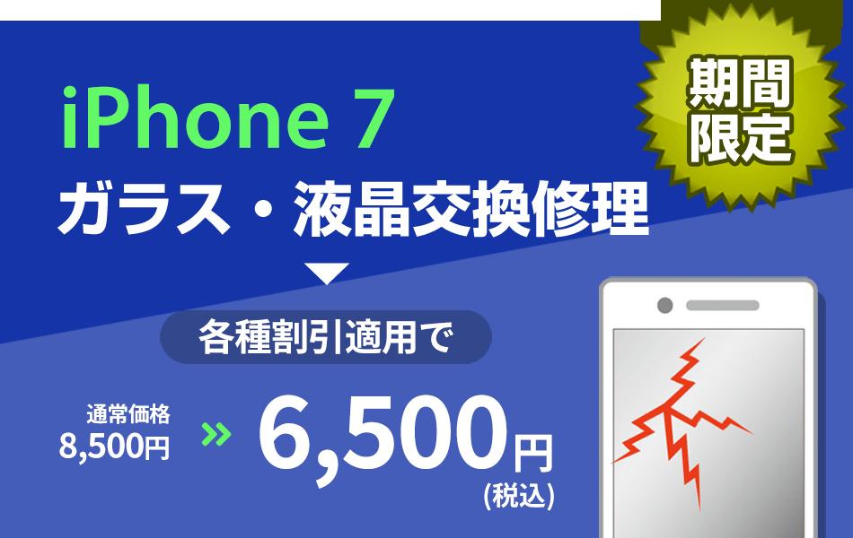 iPhone7 ガラス・液晶交換修理