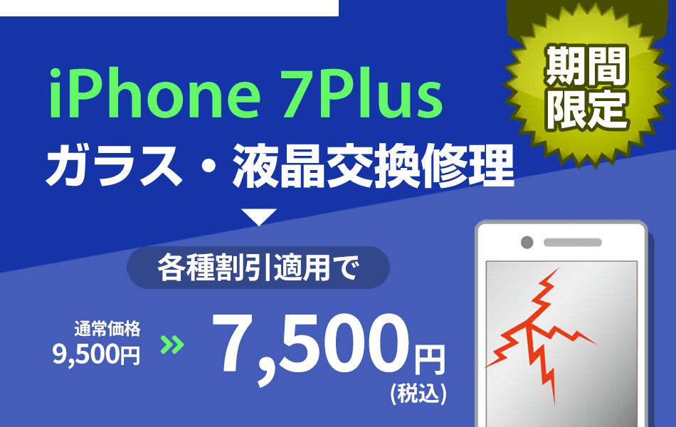 iPhone7Plus ガラス・液晶交換修理