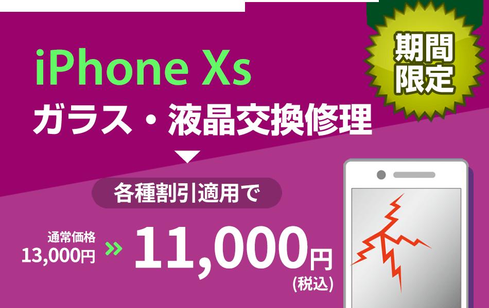 iPhoneXs