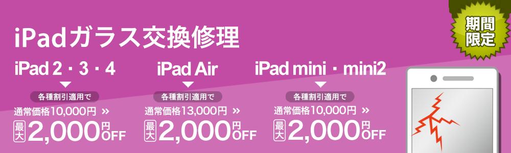 iPadガラス・液晶交換修理最大2000円引き