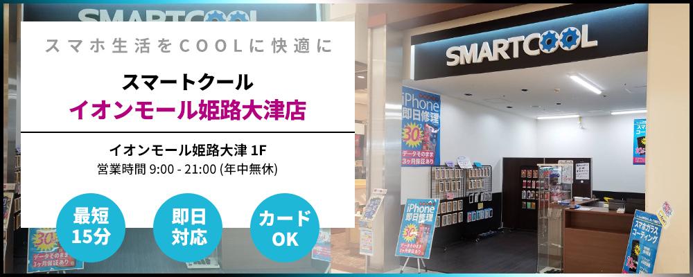 iPhone修理・iPad修理 イオンモール姫路大津